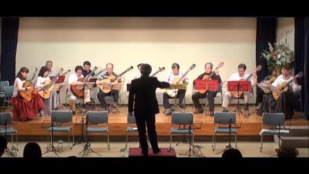 古典吉他 Jealousy  J.gade 横須賀ギターアンサンブル 指揮 石田 忠
