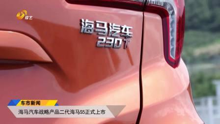 7·26播出 海马汽车战略产品二代海马S5正式
