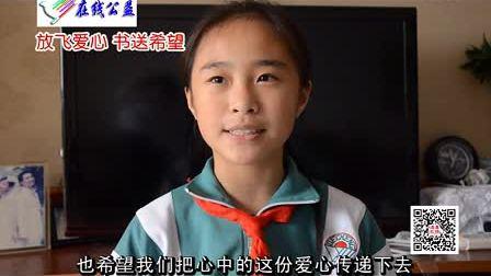 2014-2-28【原创视频】在线公益3月9日龙母广场约定你——为后乡贫困孩子捐书送希望