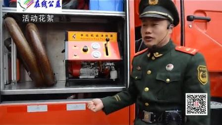 """2014-3-1 德庆在线公益和消防中队举行第二次""""走红门 学消防""""活动视频"""