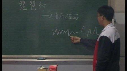 6人教版高中语文必修三《6 琵琶行并序》河北省省级优课