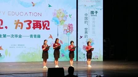 青青藤幼儿园2018年毕业典礼-教师诗朗诵《今天,你们毕业了》