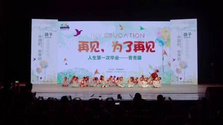 青青藤幼儿园2018年毕业典礼-舞蹈《幼儿园我们毕业了》