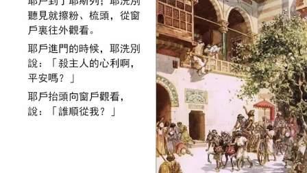圣经简报站:列王纪下9-11章(2.0版)