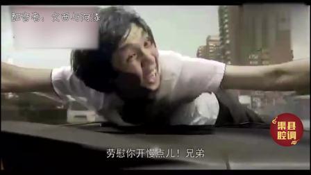 爆笑四川话:碰瓷天王居然敢来四川碰瓷,下场太悲催,笑喷