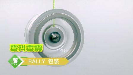 【海绵说球】One Drop第一枚塑胶神奇悠悠球——RALLY开箱评测