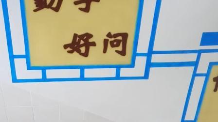 云南昭通巧家完小校园彩绘