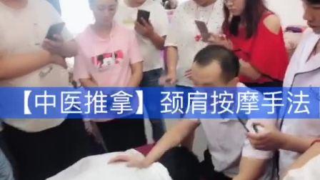 颈肩按摩手法(彭世职业培训学校)