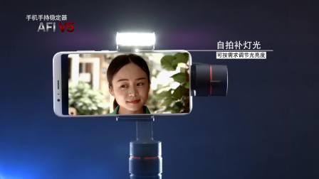 AFI V5手机稳定器 补光灯使用效果
