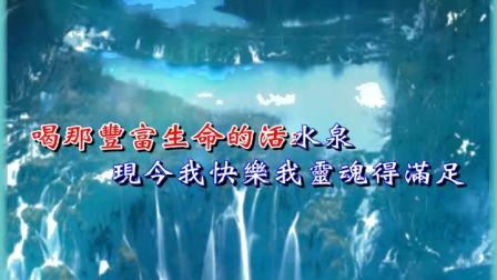C46_活水泉源
