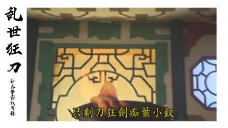 【新春争霸战】乱世狂刀CUT