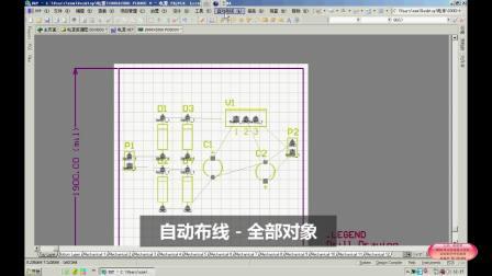 4-4. PCB设计-PCB布线设计过程