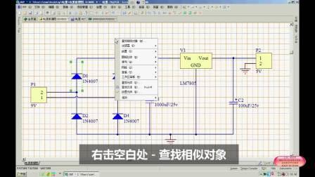 4-9.PCB设计-元件参数批量修改方法