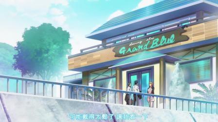碧藍之海_ぐらんぶる_ Grand Blue - 第03集【新世界。】
