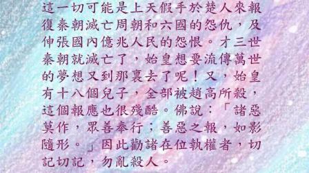 廣化老和尚說故事 – 11執政者勿亂殺人