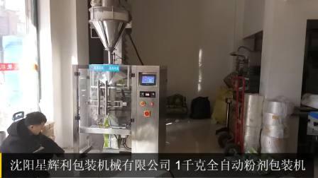 全自动粉剂包装机-粉末包装机-面粉包装机-淀粉包装机