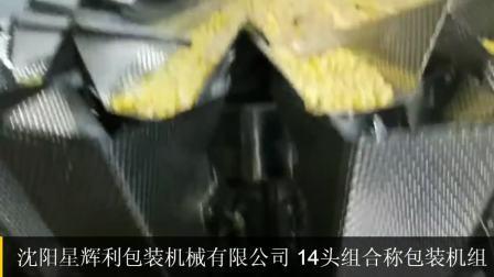速冻食品包装机-玉米粒包装机-汤圆包装机-速冻水饺包装机