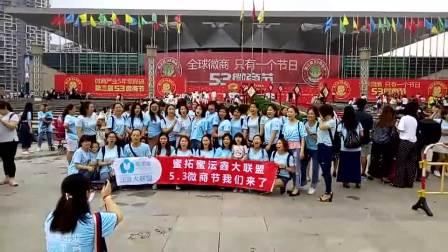 【MTM蜜拓蜜】沄鑫大联盟,53微商节我们来了 - 微信视频