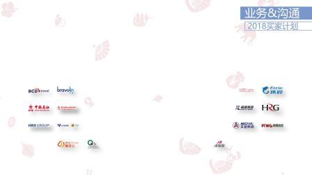 ITB China 2019 预热视频 中文版
