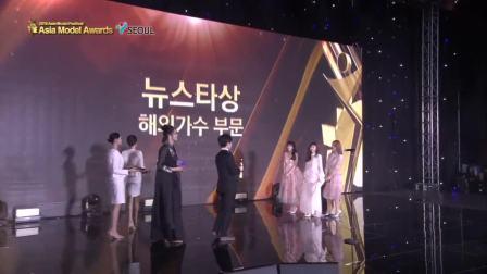Lime , 2016 Asia model awards 上荣获 Asia Abroad Singer Award