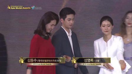 2018 Asia model awards 上荣获 Asia Model Star Award