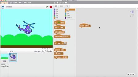 网易卡搭编程第四课:遥控小飞机