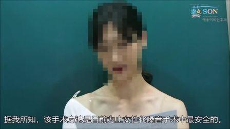 韩国医生在艺颂接受嗓音女性化手术后的心得采访