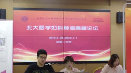 红卡亮相北大医学妇科肿瘤高峰论坛