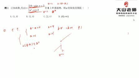 A1考点5二B法则分段函数求参模型及例题精讲