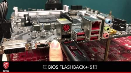 微星FLASHBACK+ BIOS恢复工具操作说明