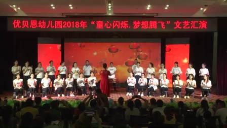 童心闪烁  梦想腾飞优贝恩幼儿园2018大型文艺汇演