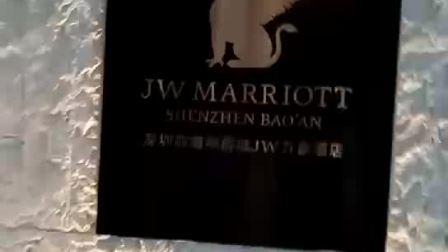 深圳前海华侨城JW万豪酒店 - 微信视频