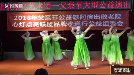 2018年养老院慰问演出 北京丰台 阳光艺术团舞蹈队:舞蹈 旗袍美人