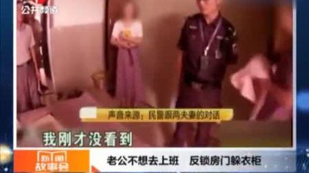 够奇葩:老公不想去上班,反锁房门躲衣柜!