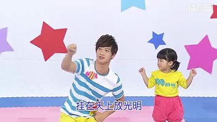 《小星星》幼儿早操 儿童舞蹈