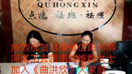河南省信阳市浉河区工区路南  之前在卫生社区服务站的医生的刘维群女士在《曲洪欣》品牌加盟签约成功