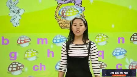 幼升小拼音学习教学视频之全部拼音巩固与应用(整体认读)第2段