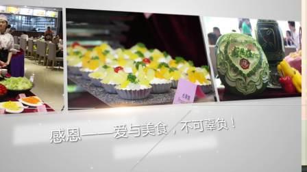 第二十届科技节感恩宴技能大赛