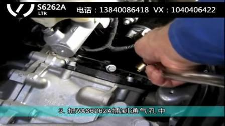 VAS6262A 奥迪 大众 斯柯达DSG变速箱换油
