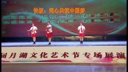 快板:同心共筑中国梦