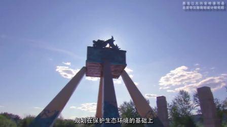黑龙江大兴安岭北极村旅游提升规划(华汉文旅作品)