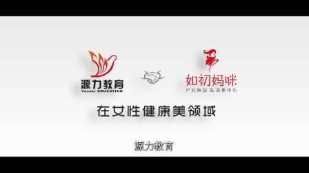 源力教育(职业培训)官方品牌宣传片