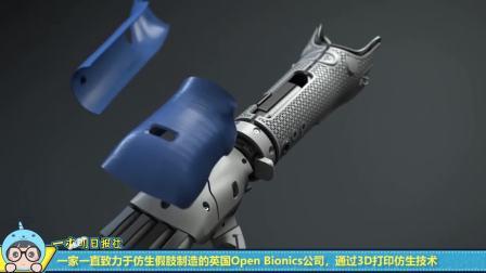 3D打印仿生机械手臂问世,灵感源于星球大战中卢克的机械手臂!