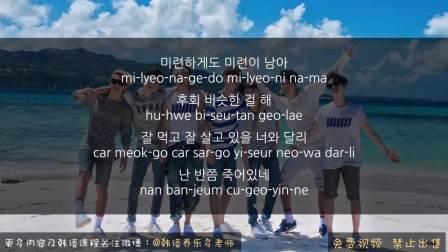 iKON《KILLING ME》歌词韩语教学讲解
