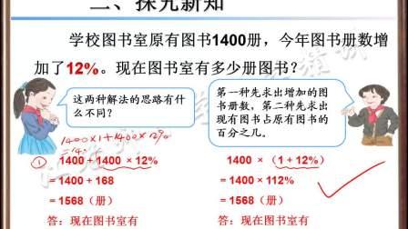 江老师讲解之人教版小学六年级数学上册百分数应用题第61集