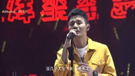 天猫88会员宠爱无限群星演唱会 歌曲《作曲家》李荣浩