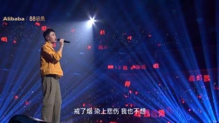 天猫88会员宠爱无限群星演唱会 歌曲《戒烟》李荣浩