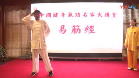 石爱桥老师讲授易筋经(四)_标清