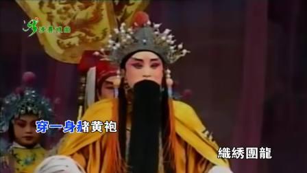 【上党落子伴奏】戴一顶冲天冠九龙捧兽(文王访贤)