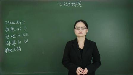 人教版初中语文7年级上册13纪念白求恩